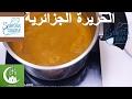 الحريرة الجزائرية على طريقتي و سر مذاقها الرائع | Sabrina Cuisine