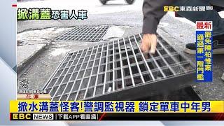 最新》掀水溝蓋怪客!警調監視器 鎖定單車中年男  @東森新聞 CH51