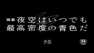 『舟を編む』の石井裕也監督最新作。 2017年、渋谷、新宿。二人は出会う...