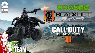 #5【FPS】おついち,弟者の「Call of Duty Black OPS 4 BETA」【Live】