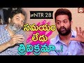 Jr NTR Urging Trivikram for to Start Movie Shooting Quickly | Namaste Telugu
