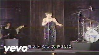 日本を代表するシャンソン歌手、永遠のエンターテイナー越路吹雪。 生前...