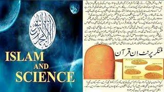 Quran aur Science (FingerPrint) in Urdu || Prove by Quran's Ayat || Aao Kamyabi ki Taraf