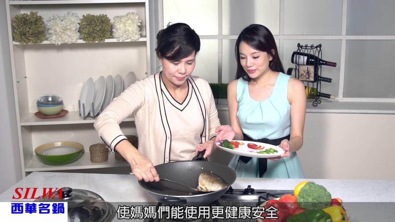 西華冷泉不沾鍋 品牌 - YouTube
