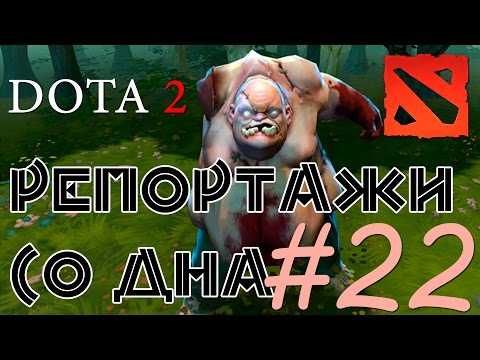 видео: dota 2 Репортажи со дна #22
