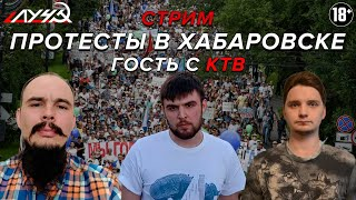 Стрим: Протесты в Хабаровске, Гость с КТВ.