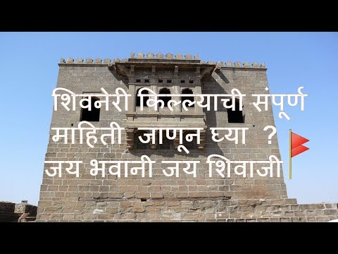 Shivneri Fort [शिवनेरी किल्ला]Complete History and present Shivneri Killa ,Junnar Pune ,India