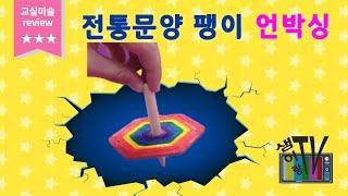 샘이랑TV_전통문양 팽이 만들기