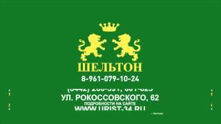 Юридическое Агентство Шельтон(, 2015-09-14T13:33:52.000Z)