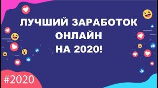 Заработок онлайн в 2020 году | Социальное продвижение 80-го уровня | Лайки, подписчики, комментарии