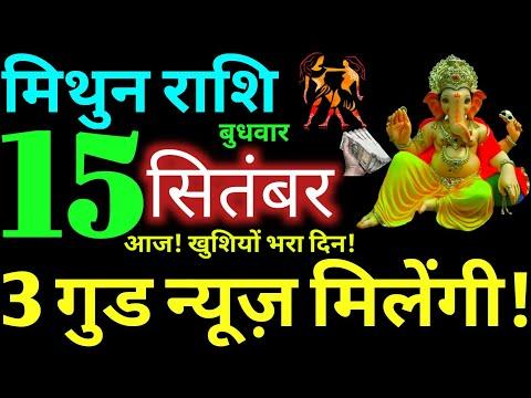 Mithun Rashi 15 September 2021 Aaj Ka Mithun Rashifal Mithun Rashifal 15 September 2021 Gemini
