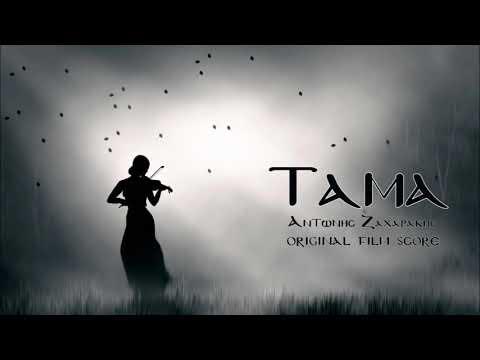 ΤΑΜΑ | ORIGINAL FILM SCORE