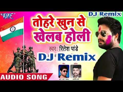 Ritesh Pandey$#desh Bhakti Dj#$2019 Songs