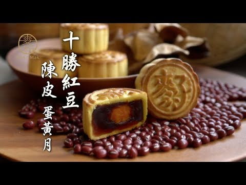 十勝紅豆陳皮蛋黃月餅