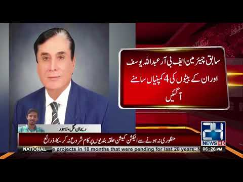 Chairman NAB order to inquiry against companies holders in Panama