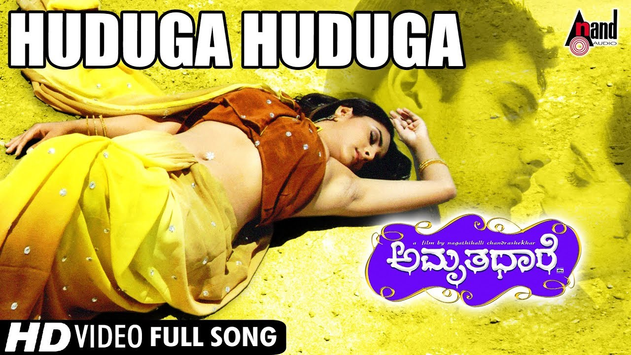 amrithadhare kannada movie song