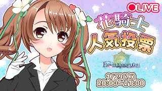 Flower Knight Girl 5周年  花騎士 キャラクター 総選挙【 おさナズ 】ゲーム実況