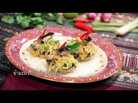 ยอดเชฟไทย (Yord Chef Thai) 18-03-17 : ยำมะม่วงกับเห็ด Portabello