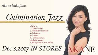 2017年12月3日発売 中島紅音 Akane Nakajima / Culmination Jazz 待望の...