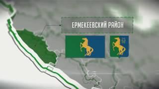 Документальный фильм о Ермекеевском районе 2018 год