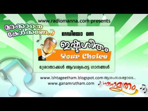 ഇഷ്ടഗീതം - Ishtageetham / Your Choice on Radio Manna - Epizode 001 (Part-1)