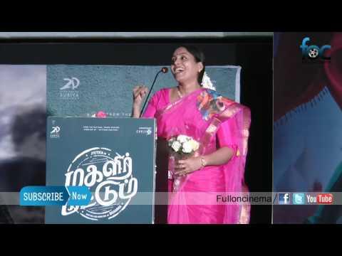Actress Saranya Ponvannan at Magalir Mattum Audio Launch - Fulloncinema
