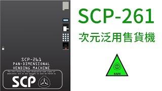 【SCP基金會】SCP 261  次元泛用售貨機