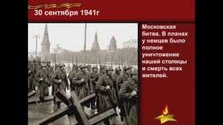Хроника Великой Отечественной войны