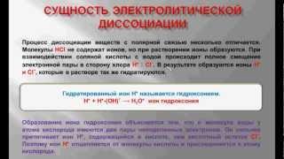 № 82. Неорганическая химия. Тема 10. Электролитическая диссоциация. Часть3. Сущность эл. диссоциации