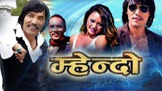 Tamang Superhit Movie 2016 - MHENDO Ft. Amir Dong, Kumar Moktan | Shree Music