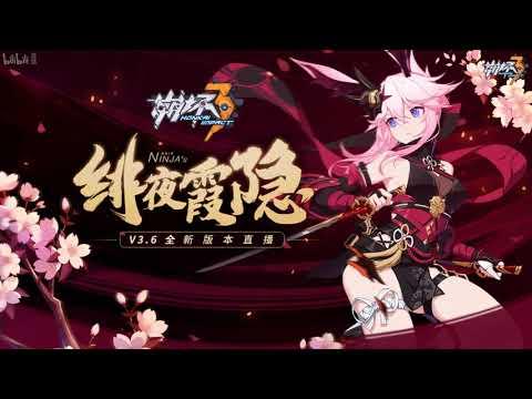 Honkai Impact 3 (崩坏3rd) - V3.6 Ninja Theme Song