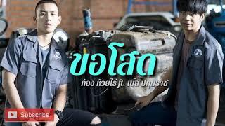 ขอโสด | ก้อง ห้วยไร่ ft. เบิ้ล ปทุมราช [Official Audio]