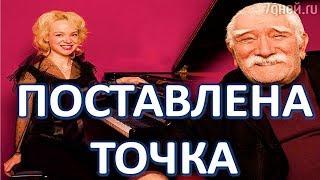 В истории развода Джигарханяна и Цымбалюк Романовской поставлена точка!