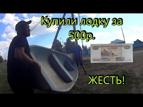 Жесть! Купили стеклопластиковую лодку за 500р.+Тест драйв.