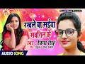 प्रिया सिंह का एक और खतरनाक सांग आ गया -रखले बा सईया सवतीन के -Priya Singh -Rakhle Ba Saiya Sawtin