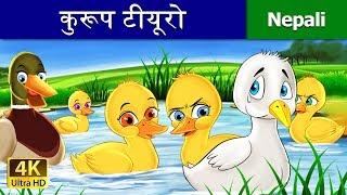 कुरूप टीयूरो नेपाली भाषामा  | The Ugly Duckling in Nepali | Fairy Tales | Nepali Fairy Tales