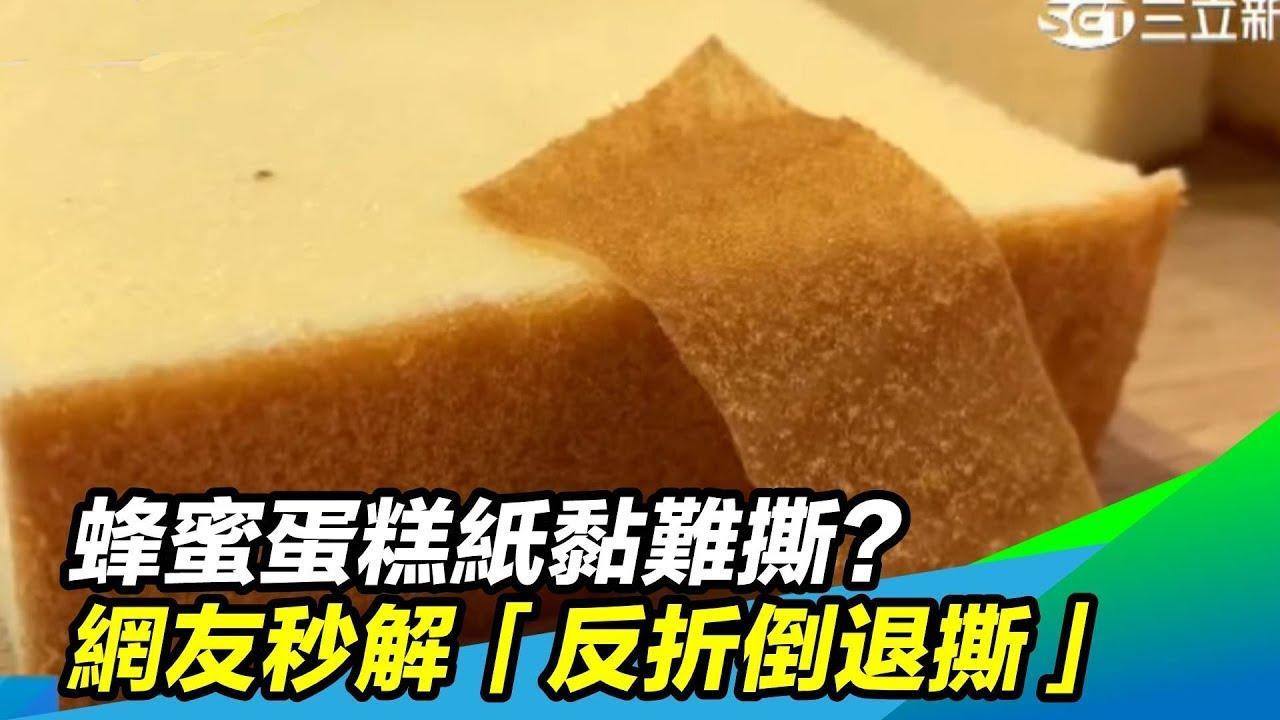 【甜點控必學】蜂蜜蛋糕紙 到底怎麼撕?達人教你一招 輕鬆吃蜂蜜蛋糕|祝你健康