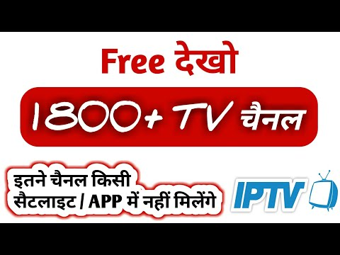 Watch 1800+ TV channels Free | IPTV indian channels | Iptv Android | Iptv links 2018 | m3u file url