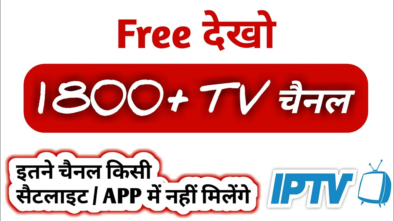 Watch 1800+ TV channels Free | IPTV indian channels | Iptv Android | Iptv  links 2019 | m3u file url