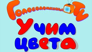 Развивающие мультики для детей. Карточки Домана Учим цвета(