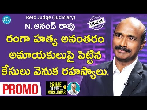Retired Judge (Judiciary) N Anand Rao Interview - Promo | Crime Diaries With Muralidhar #32