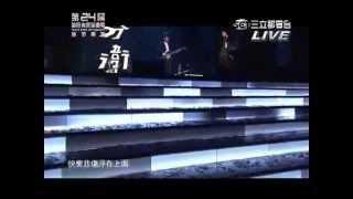 第24屆金曲獎樂團表演 董事長樂團-山地醉拳,阿翔-良心,四分衛-起來