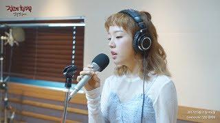 [Live on Air] Baek A Yeon - Sweet Lies, 백아연 - 달콤한 빈말 [정오의 희망곡 김신영입니다] 20170531
