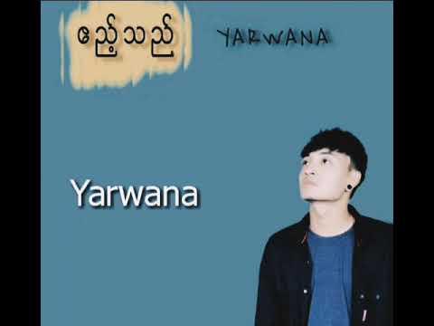 ဧည့်သည် Lyrics - Yarwana