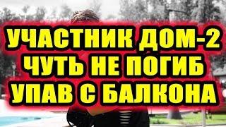 Дом 2 новости 29 августа 2018 (29.08.2018) Раньше эфира