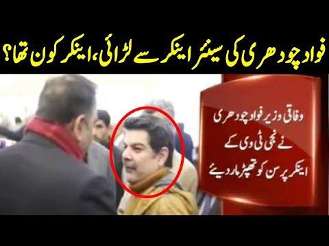Fawad Chaudhry Attacks Senior Journalist Mubashir Luqman | Video Leaked | Express News