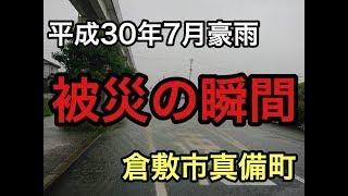 平成30年7月豪雨 岡山県倉敷市真備町 被災映像① thumbnail