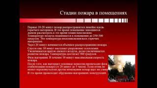 Вводный инструктаж по пожарной безопасности(Вводный инструктаж по пожарной безопасности купить пожарное оборудование можно здесь - http://znakstend.ru/category/18273..., 2016-09-09T04:59:51.000Z)