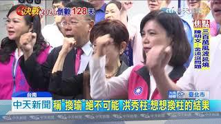 20190905中天新聞 出征深綠艱困選區 洪秀柱決戰王定宇