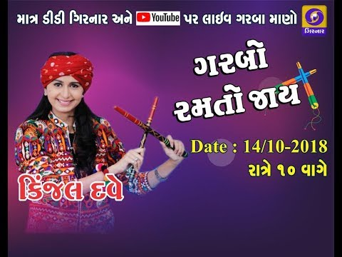 LIVE #Garba with Kinjal Dave from Ahmedabad | કિંજલ દવે